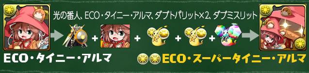 ECO・タイニー・アルマの究極進化素材