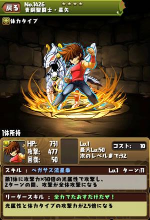 青銅聖闘士・星矢