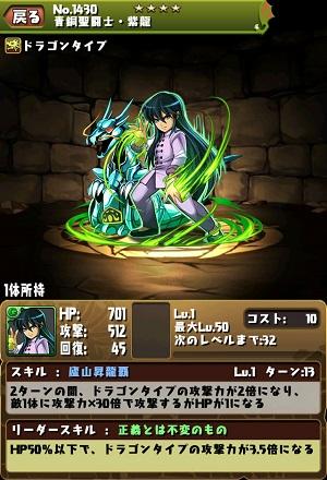 青銅聖闘士・紫龍