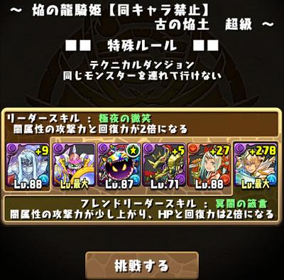 焔の龍騎姫超級の無課金攻略パーティー