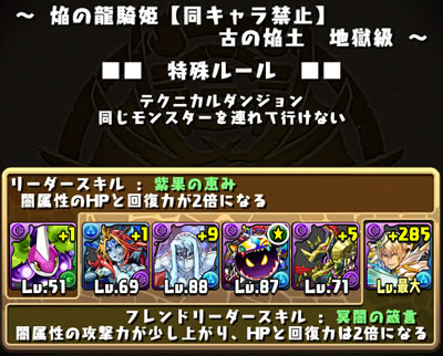 焔の龍騎姫地獄級の攻略パーティー