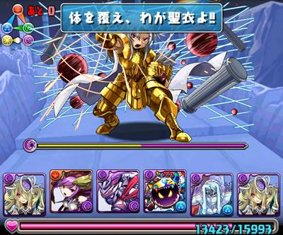 聖闘士星矢コラボ超級ボス