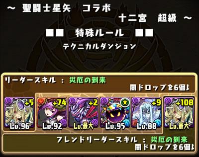 聖闘士星矢コラボ超級の攻略パーティー