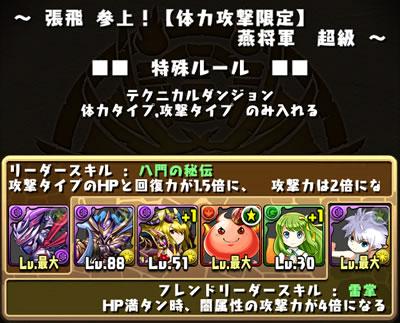 chouhi_01-s