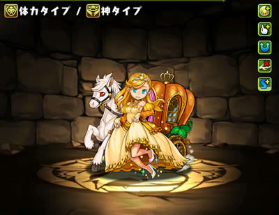 白馬車の姫君・シンデレラ