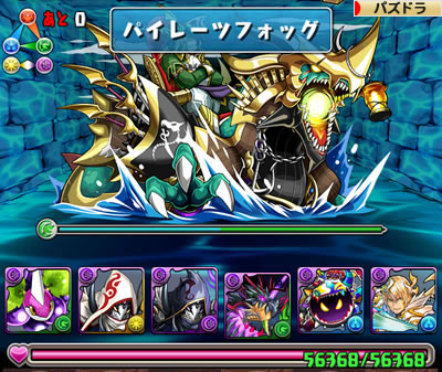 碧の海賊龍キャプテンキッド