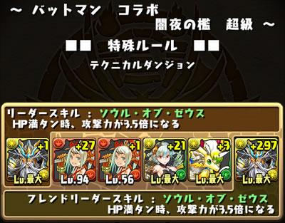 batman_01-s