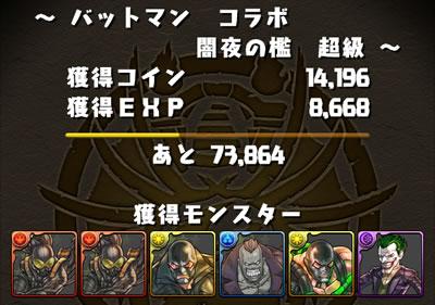 batman_19-s