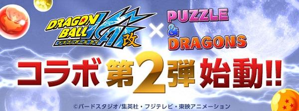 dragonball_kai-s