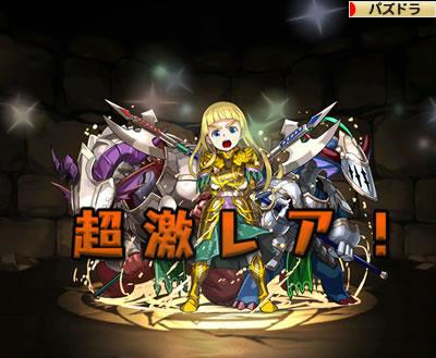 聖の龍騎姫・ジャンヌダルク