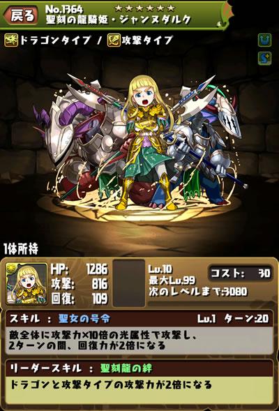 聖の龍騎姫・ジャンヌダルクのスクルトステータス