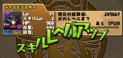 lucifer-skill_03-s