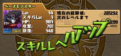lucifer-skill_04-s