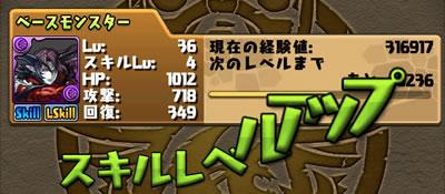 lucifer-skill_05-s