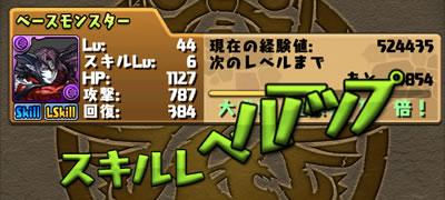 lucifer-skill_09-s