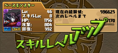 lucifer-skill_11-s