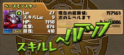 lucifer-skill_19-s