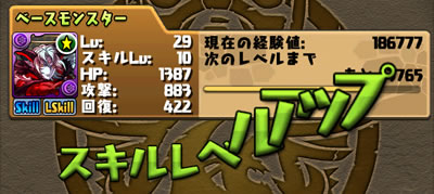 lucifer-skill_20-s