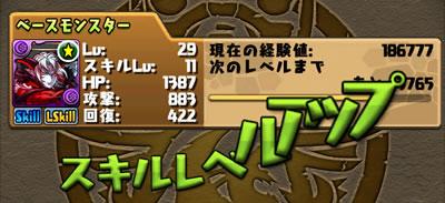 lucifer-skill_21-s