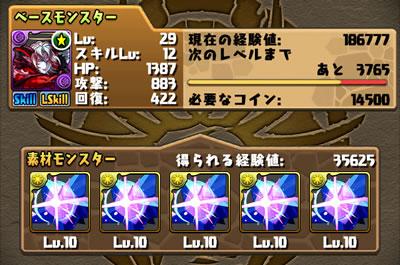 lucifer-skill_23-s