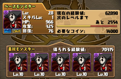 lucifer-skill_27-s