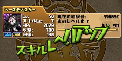 lucifer-skill_30-s