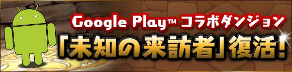 Google Playコラボ【未知の来訪者】