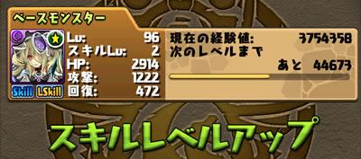 pandora-skill_02-s