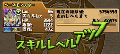 pandora-skill_03-s