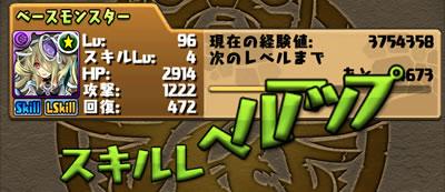 pandora-skill_04-s