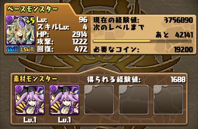 pandora-skill_08-s