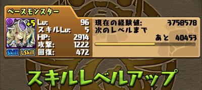 pandora-skill_09-s