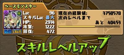 pandora-skill_10-s