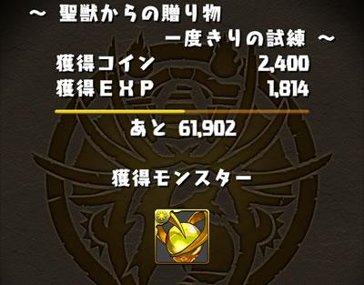 seijuu_07-s