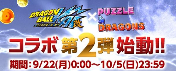 dragonball2-s