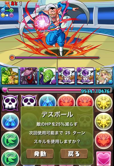 dragonball2-s_06-s