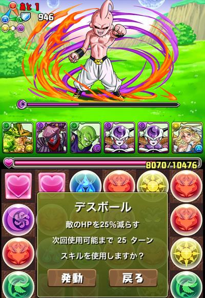 dragonball2-s_18-s