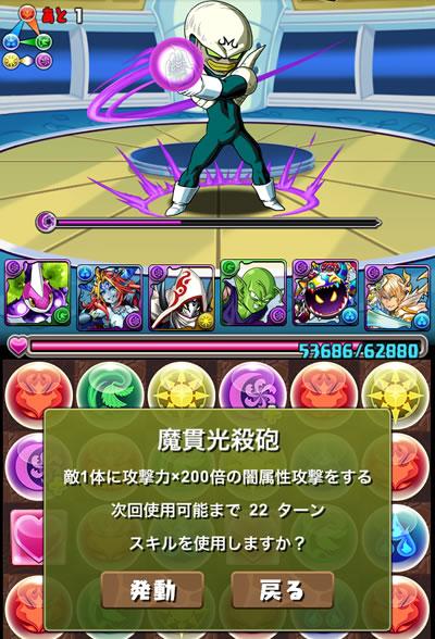 dragonball2_03-s
