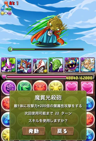 dragonball2_15-s