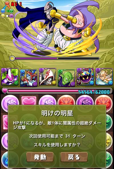 dragonball2_20-s