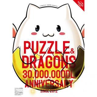 パズドラの3000ダウンロード記念ファンブック