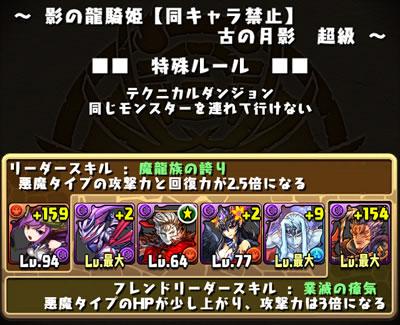 影の龍騎姫超級のノーコン攻略パーティー