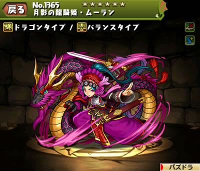 龍騎姫ムーラン