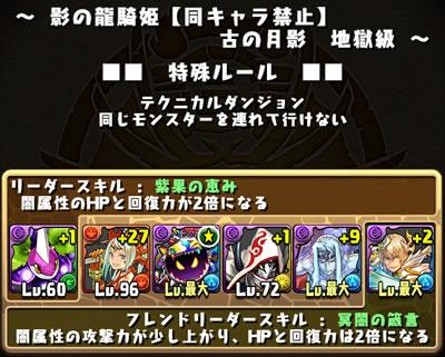 影の龍騎姫地獄級の攻略パーティー
