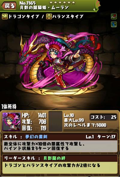 月影の龍騎姫・ムーランのステータス