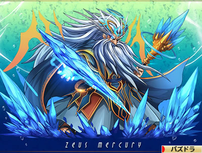 zeus-mercury-pandora-s