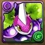 1084紫天の果実・ぶどうドラゴン