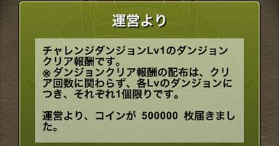 LV1のチャレンジダンジョンはコイン50万
