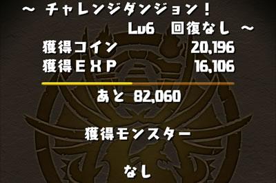 チャレンジダンジョン2のLV6獲得コインと経験値