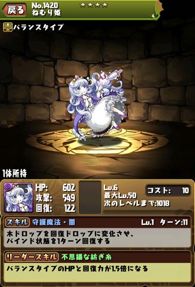 ねむり姫のステータス
